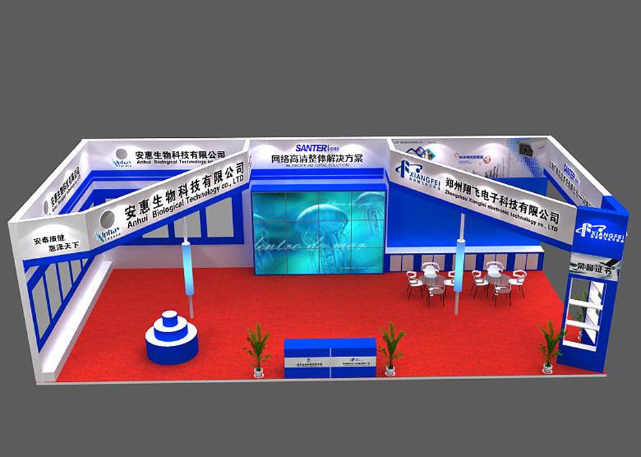 安防展展台设计