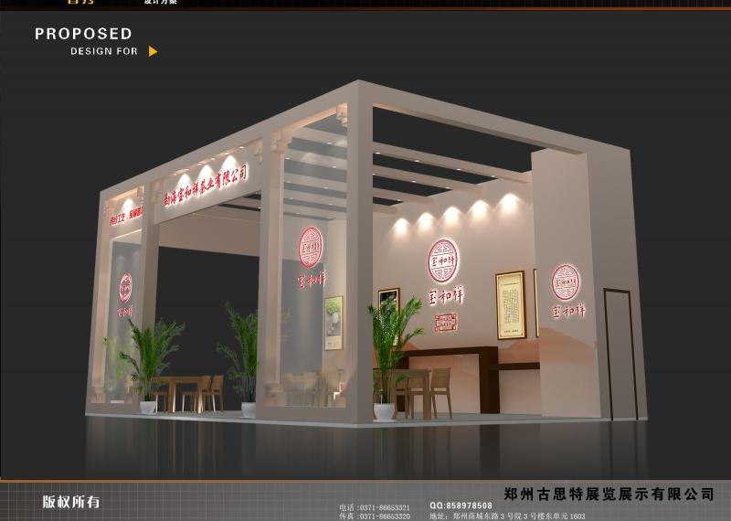 茶业展展台设计